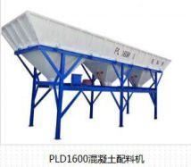 PLD1600三倉混凝土配料機